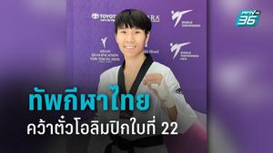 """""""จูเนียร์"""" รามณรงค์ จอมเตะไทย คว้าโควต้าโอลิมปิกที่ 22"""