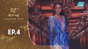 POP News Special เส้นทางสู่ Miss Universe 2020 EP.4