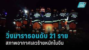 นักวิ่งมาราธอน 21 ราย ตายระหว่างแข่งขันในมณฑลกานซู คาด อากาศเลวร้าย
