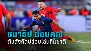 """""""ชนาธิป"""" สุดซึ้ง ซัปโปโร  ปล่อยร่วมทีมชาติไทยคัดบอลโลก"""