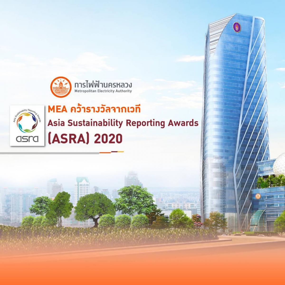 MEA คว้ารางวัลจากเวที Asia Sustainability Reporting Awards (ASRA) 2020