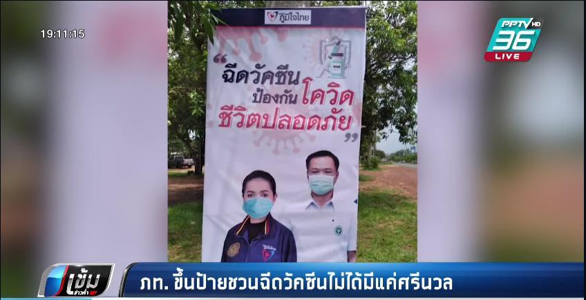 สมาชิกภูมิใจไทย ขึ้นป้ายคู่อนุทิน ชวนประชาชนฉีดวัคซีน