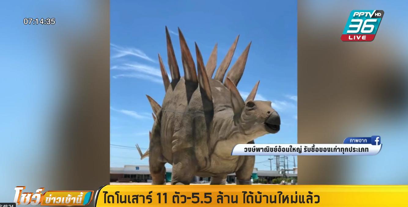 ไดโนเสาร์11ตัว-5.5 ล้าน ได้บ้านใหม่แล้ว