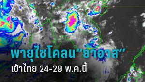 """อุตุฯเตือน พายุไซโคลน """"ยาอาส"""" เข้าไทย 24-29 พ.ค.นี้"""