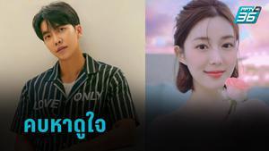 """คู่รักใหม่! """"อี ซึงกิ"""" คบหาดูใจ นักแสดงสาว """"อี ดาอิน"""""""