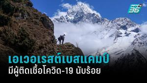 ไกด์ปีนเขาเผย ที่เอเวอเรสต์เบสแคมป์มีผู้ติดโควิด-19 มากกว่า 100 ราย