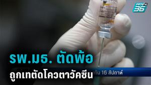 ปธ.บอร์ด รพ.ธรรมศาสตร์ฯ ตัดพ้อ ถูกเทตัดโควตาวัคซีน