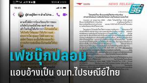 """""""ไปรษณีย์ไทย"""" แจง เฟซบุ๊กปลอมแอบอ้างเป็นเจ้าหน้าที่ ตอบข้อความลูกค้า ยันเอาผิดถึงที่สุด"""
