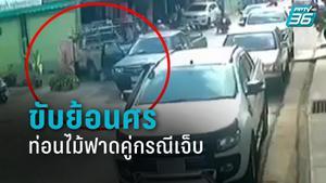 หนุ่มขับรถย้อนศร โต้เถียงเดือดคู่กรณี ก่อนคว้าท่อนไม้ฟาดเจ็บสาหัส