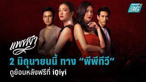 """ละคร """"แพศยา"""" เตรียมเปิดศึก สาดความแซ่บ!2 มิถุนายนนี้ ผ่านหน้าจอ """"พีพีทีวี"""" พร้อมดูย้อนหลังฟรีที่เดียวบนแอปiQiyi(อ้ายฉีอี้)"""