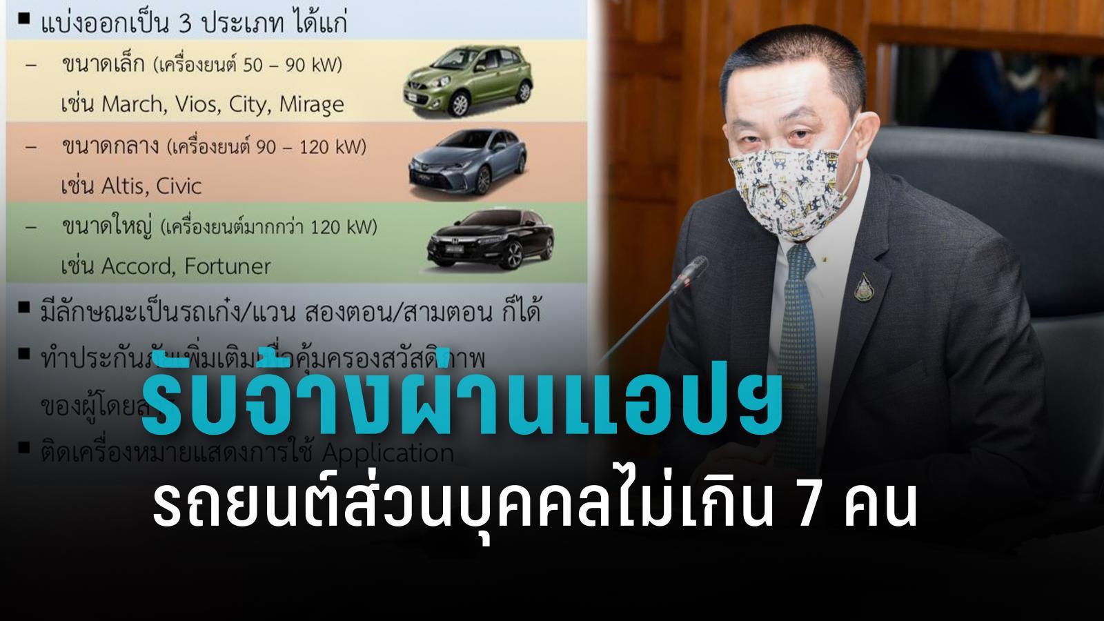 ครม.ไฟเขียว รถยนต์ส่วนบุคคลไม่เกิน 7 คน รับจ้างผ่านแอปฯ ถูกกฎหมาย