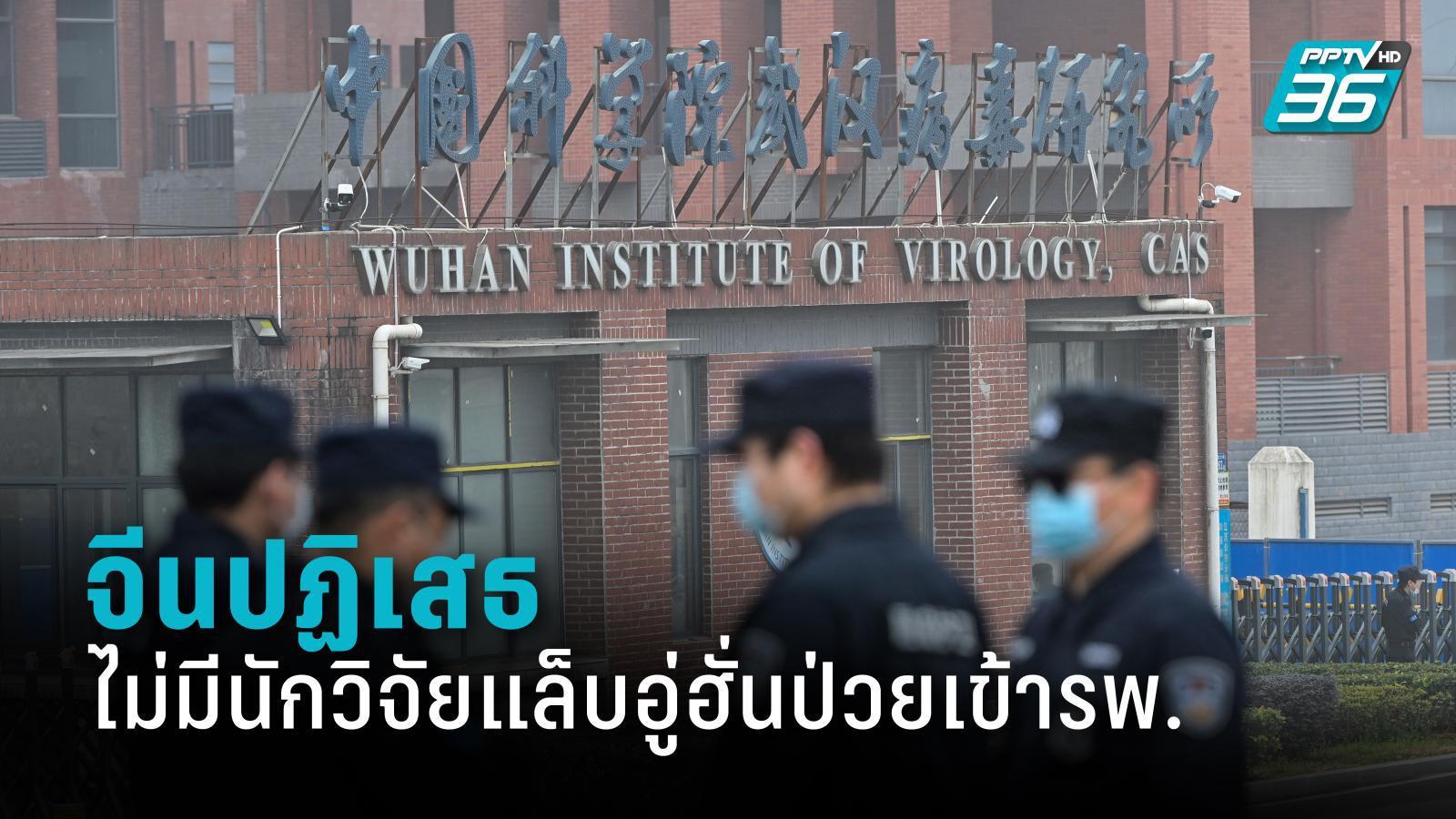 จีนปฏิเสธเสียงแข็ง ไม่มีนักวิจัยแล็บอู่ฮั่นเข้าโรงพยาบาล