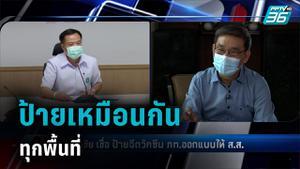 """""""สมชัย"""" เชื่อ ป้ายชวนฉีดวัคซีน ภูมิใจไทยออกแบบให้ส.ส."""