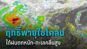 """กรมอุตุฯ เตือน ฤทธิ์พายุไซโคลน """"ยาอาส""""  ใต้ฝนตกหนัก-ทะเลคลื่นสูง  ทั่วไทยฟ้าคะนองเพิ่มขึ้น"""
