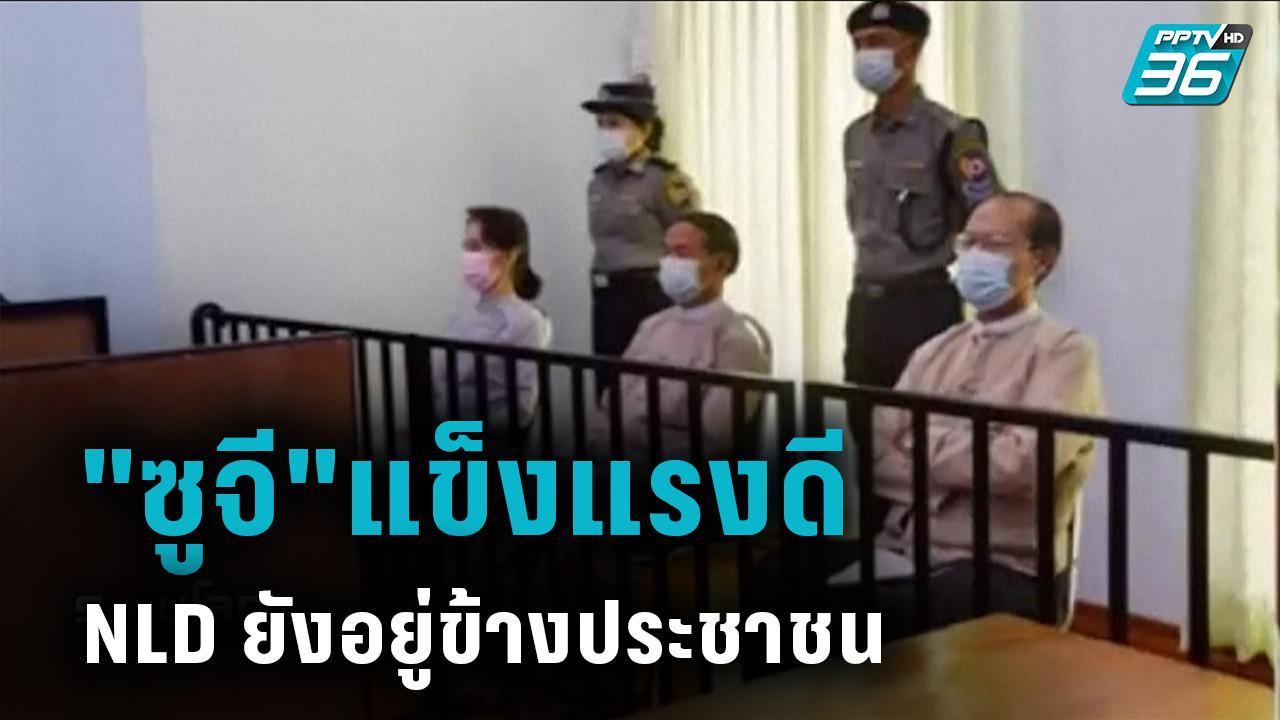 """""""ซูจี"""" ยังแข็งแรงดี ยืนยัน NLD ยังอยู่ข้างประชาชน"""
