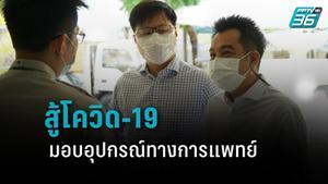 """""""ไทยสร้างไทย"""" มอบอุปกรณ์ทางการแพทย์ ให้โรงพยาบาลราชทัณฑ์"""
