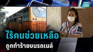 เตือนภัย !! หญิงสาวถูกทำร้ายบนรถเมล์ ไร้คนช่วยเหลือ
