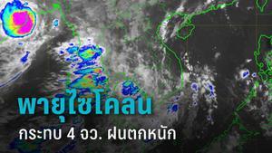 """เตือน พายุไซโคลน """"ยาอาส"""" กระทบ 4 จังหวัด ฝนตกหนัก-ทะเลคลื่นสูง"""
