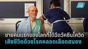 ชายคนแรกของโลกที่ได้ฉีดวัคซีนโควิด-19 เสียชีวิตแล้วจากโรคหลอดเลือดสมอง