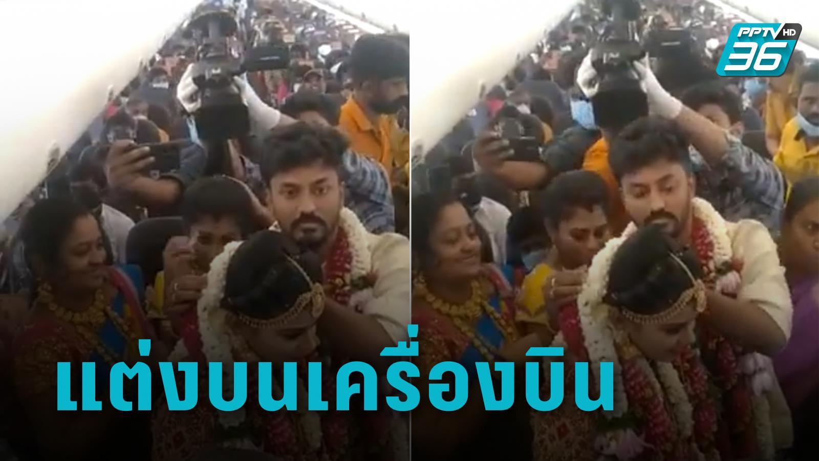 อินเดีย สั่งสอบ คู่รักแต่งงานบนเครื่องบินเช่าเหมาลำ เลี่ยงมาตรการคุมโควิด