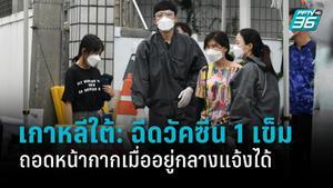 เกาหลีใต้จูงใจ ฉีดวัคซีนโควิด 1 โดส ถอดหน้ากากได้เมื่ออยู่กลางแจ้ง