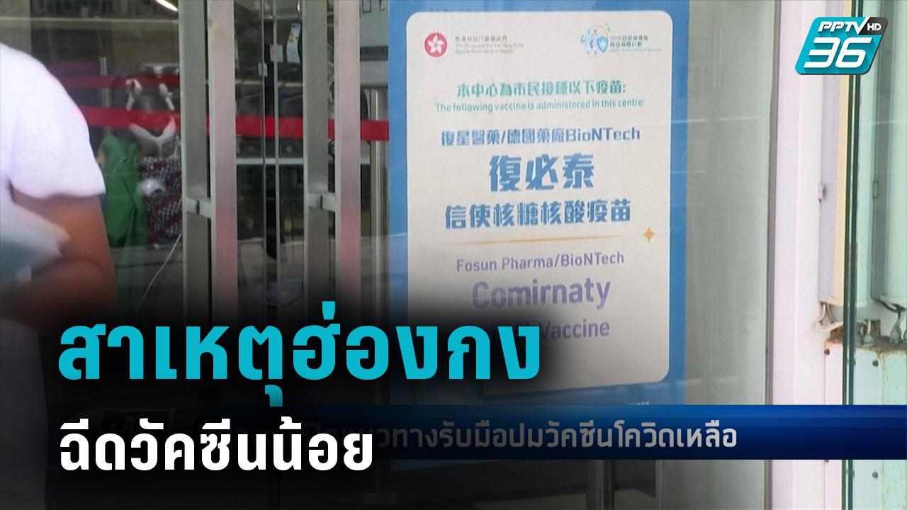 เปิดสาเหตุ ชาวฮ่องกงฉีดวัคซีนน้อย เหตุไม่มั่นใจรัฐบาล