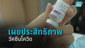 ศิริราช เผยประสิทธิภาพวัคซีนโควิด-19