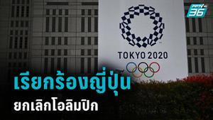 เรียกร้องญี่ปุ่นยกเลิกโอลิมปิก หวั่นโควิดรุนแรงขึ้น
