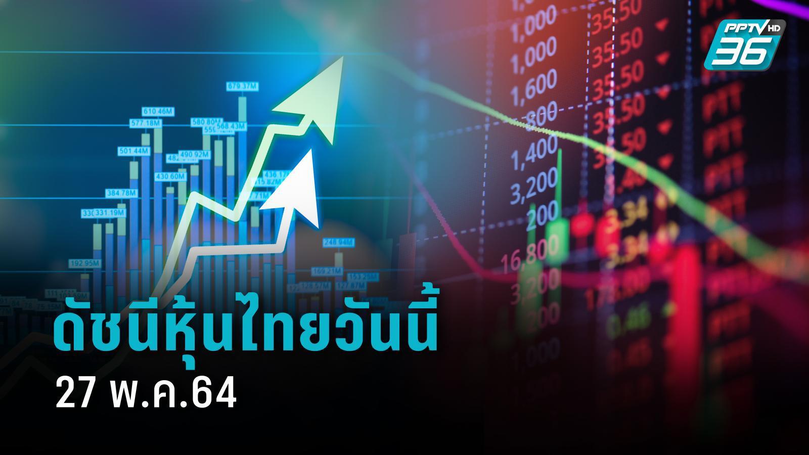 หุ้นไทยวันนี้ (27 พ.ค.64)ปิดที่ระดับ 1,582.96 จุด เพิ่มขึ้น 14.38 จุด