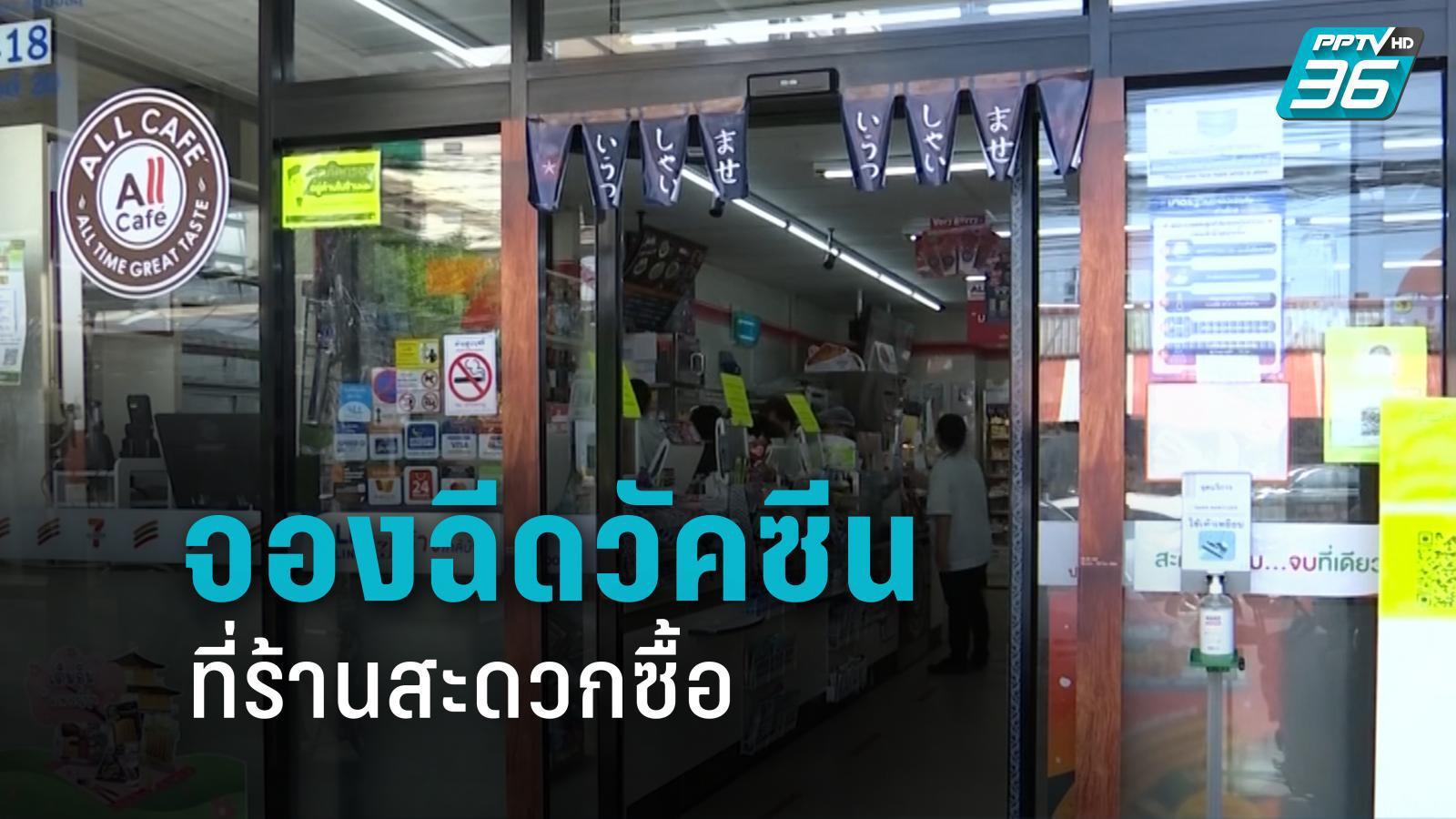 จองฉีดวัคซีนโควิด-19 ที่ร้านสะดวกซื้อทั่วกทม.
