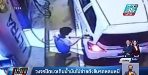 ลูกค้าแสบ เติมน้ำมันไม่จ่ายตังขับรถหลบหนี พบประวัติก่อเหตุหลายปั๊ม