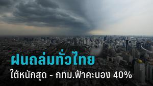 กรมอุตุฯ เตือน ฝนถล่มทั่วไทย ใต้หนักสุด-ทะเลคลื่นสูง กทม.ฟ้าคะนอง 40%