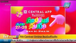 """เซ็นทรัลออนไลน์ จัดแคมเปญ """"7th Central Online ช้อปมันส์วันเกิด"""
