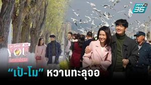 """""""เป้-โม"""" หวานทะลุจอ จูจุ๊บริมถนนที่ประเทศจีน   ปิดฉาก """"IN TIME WITH YOU ถึงห้ามใจก็จะรัก"""" สุดโรแมนติก"""