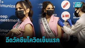 """""""แอนเดรีย เมซา"""" Miss Universe 2020 ฉีดวัคซีนโควิดเข็มแรก"""