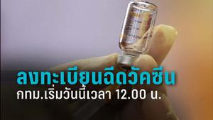 กทม.เปิดลงทะเบียนฉีดวัคซีนโควิด-19 เริ่มวันนี้เวลา12.00 น.เป็นต้นไป