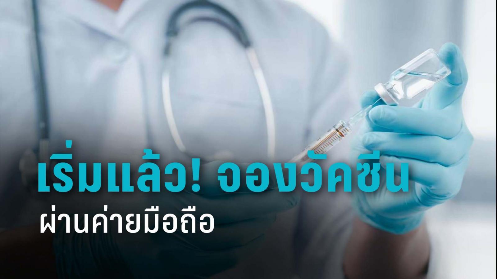เข้าลงทะเบียนฉีดวัคซีนโควิด จองคิวผ่านมือถือ 3 ค่าย ดีเดย์ 9 โมง วันนี้ 27พ.ค.