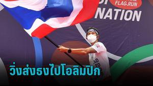 """""""ตูน บอดี้สแลม"""" วิ่งส่งธงไปโอลิมปิก วันสุดท้าย ส่งใจเชียร์ทัพนักกีฬาไทย"""