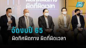"""""""เพื่อไทย"""" ซัด รัฐจัดงบปี 65ผิดทิศผิดทาง ผิดที่ผิดเวลา เหตุ ตัดงบโควิดออก"""