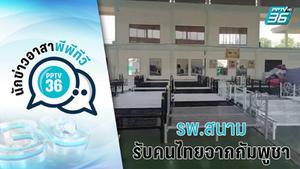 สระแก้วสร้างรพ.สนาม รับคนไทยจากกัมพูชา
