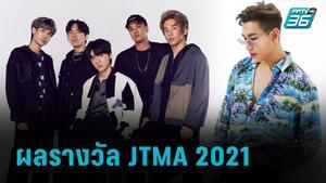 ผลรางวัล JOOX Thailand Music Awards 2021