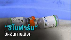 """""""ซิโนฟาร์ม"""" เข้าไทย 1 ล้านโดส มิ.ย.นี้ ราชวิทยาลัยฯ ย้ำเป็นวัคซีนทางเลือกยังไม่เคาะราคา"""