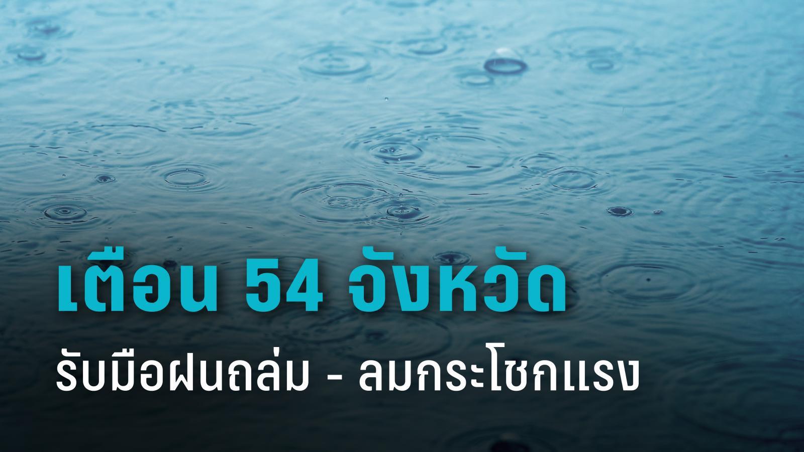 กรมอุตุฯ เตือน 54 จังหวัด รับมือฝนถล่ม ใต้อ่วม-ทะเลคลื่นสูง กทม.ไม่รอด