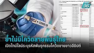 """""""ย้ำไม่มีโควิดสายพันธุ์ไทย"""" เปิดไทม์ไลน์ระบุรหัสพันธุกรรมโควิด-19"""