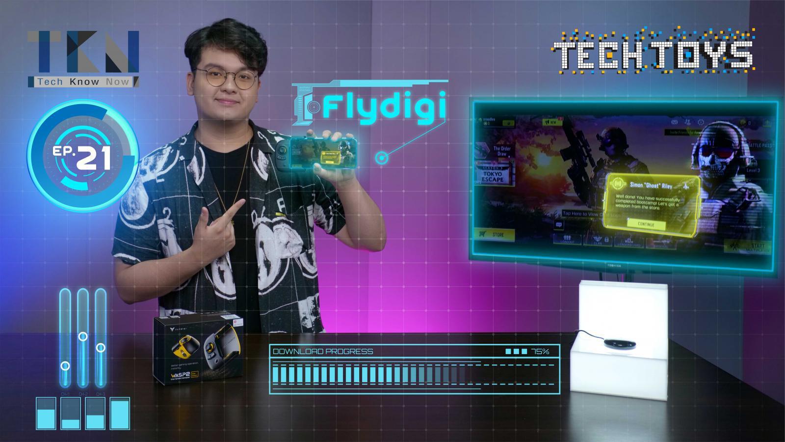 Tech Know Now EP.21 | จอยเกมส์ไร้สายสำหรับสมาร์ทโฟน | PPTV HD 36