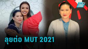 """""""ปุ้ย ปิยาภรณ์"""" ลุยต่อ MUT 2021 สั่งทำมงกุฏรอแล้ว ชม """"อแมนด้า"""" สร้างชื่อให้ไทยแลนด์"""