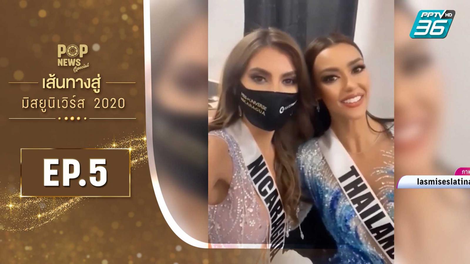 POP News Special เส้นทางสู่ Miss Universe 2020 EP.5