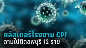 คลัสเตอร์ CPF สระบุรี ลามข้ามไปติดลพบุรี ป่วยเพิ่ม 12 คน