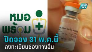 """ปิดจองคิววัคซีน """"หมอพร้อม"""" ชั่วคราว ตั้งแต่ 31 พ.ค. ให้ลงช่องทางอื่น"""