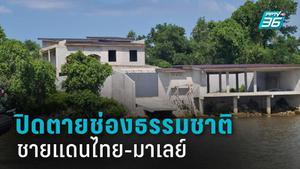 ปิดตาย! ช่องทางธรรมชาติไทย-มาเลย์ 4 อำเภอ นราธิวาส